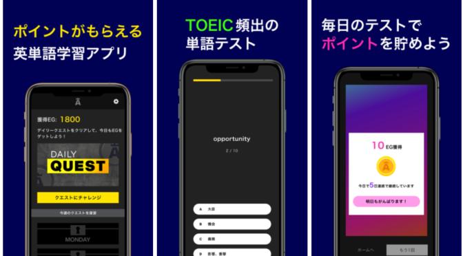 英単語を覚えてお小遣いが稼げる!ENGDOM(イングダム)|英語学習アプリでお得にポイントGET