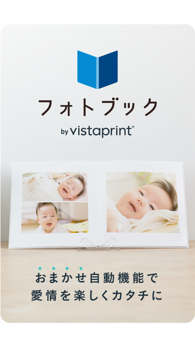 vistaprint,フォトブック,写真,フォトアルバム,スマホ