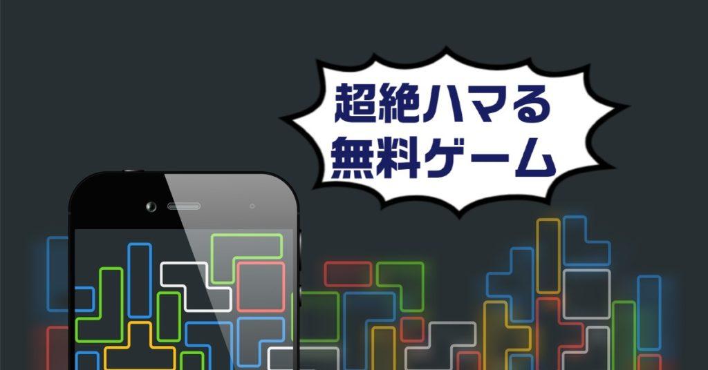 無料,人気,パズル,ゲーム,アプリ,スマホ