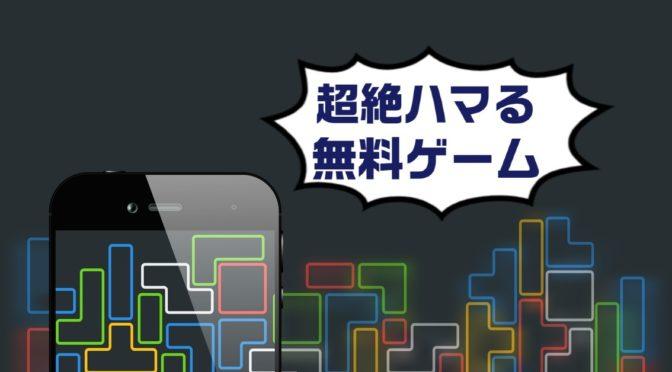 【無料パズルゲーム総集編】厳選した人気スマホアプリランキング!!暇つぶしに最適な面白いゲーム総集編。