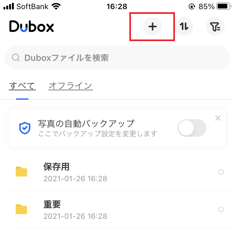 Dubox,,アプリ,iphone,Android,スマホ,データ,節約,使い方