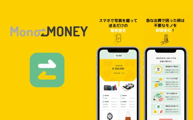 アプリ,現金化,スマホ,iphone,Android,節約,便利