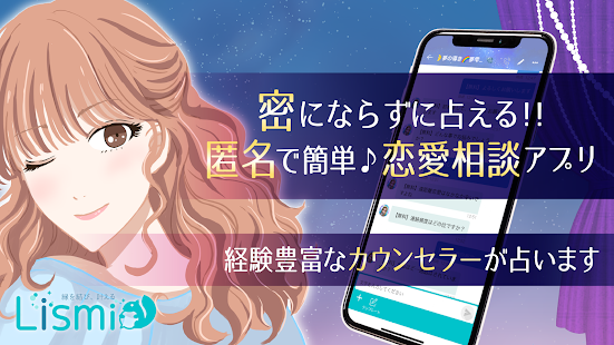 リスミィ,アプリ,レビュー,無料,恋愛,相談,24時間