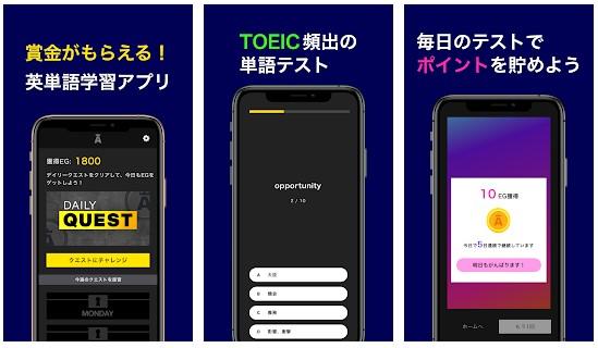 engdom,アプリ,iphone,Android,英語,スマホ,便利,イングダム