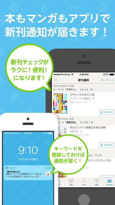 読書,記録,新刊,手軽,便利アプリ,ブクログ
