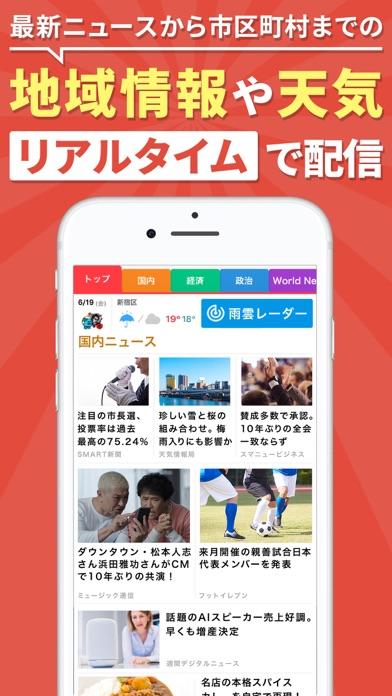 アプリ,ニュース,有名,スマートニュース,スマニュー,速報,便利