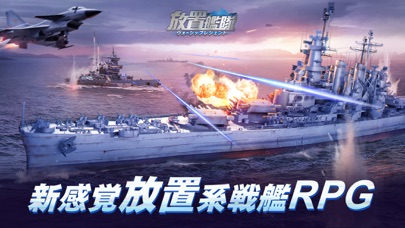 戦艦,RPG,シュミレーション,グラフィック,カスタマイズ
