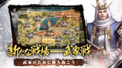 戦略RPG,歴史,戦国,武将,シュミレーション,覇王の天下