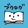 読書記録も新刊チェックも全てお任せ!自分の本棚をスマホの中に簡単登録!手軽に読書記録ができる便利アプリ『ブクログ』