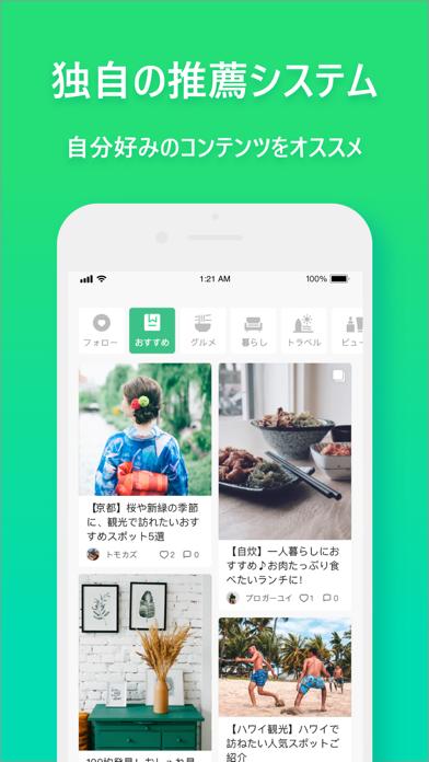 SHAREE,アプリ,レビュー,無料,レシピ,便利,SNS