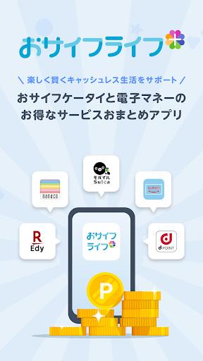 おサイフライフ,アプリ,レビュー,無料,キャッシュレス,ポイ活,便利