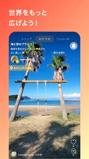 REMLY,アプリ,レビュー,無料,旅行,便利,SNS