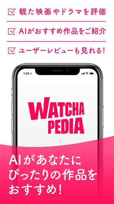 WATCHA PEDIA,アプリ,レビュー,無料,映画,ドラマ,検索