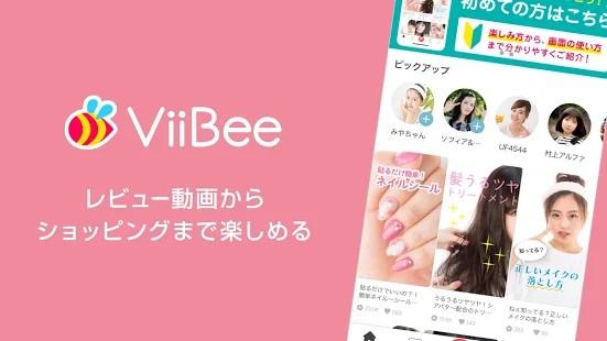 VIIBEE,アプリ,レビュー,無料,ビービー,口コミ,コスメ