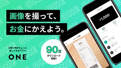 ONE,アプリ,レビュー,無料,便利,ゲーム,節約