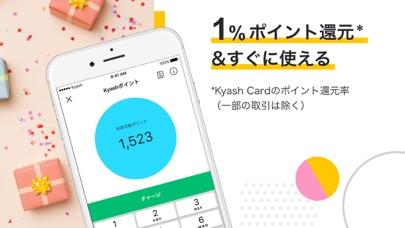 KYASH,アプリ,レビュー,無料,決済,カード,ポイント