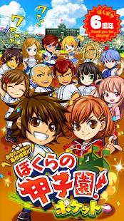 甲子園,アプリ,レビュー,野球,スポーツ,ゲーム,RPG