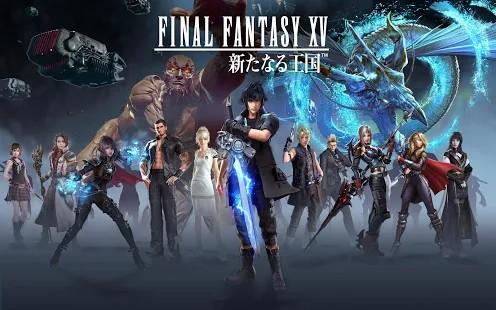 冒険,RPG,ファイナルファンタジー,FF,ファイナルファンタジー15:新たなる王国