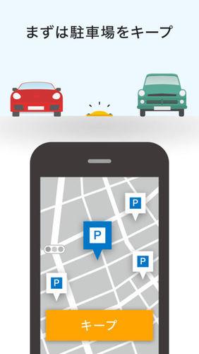 SMART PARKING PEASY,アプリ,レビュー,無料,駐車場,車,便利