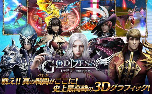 GODDESS,アプリ,レビュー,無料,3D,ゲーム,MMORPG