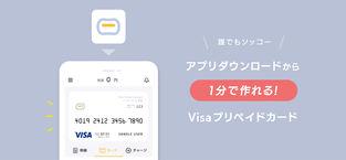 バンドルカード,アプリ,レビュー,無料,お金,便利,VISAカード