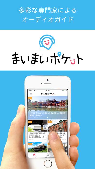 まいまいポケット,まいまい京都のオーディオガイド,アプリ,レビュー,無料,京都,旅行,ガイド