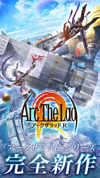 アークザラッドアプリ,レビュー,無料,アーク R,ゲーム,RPG