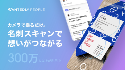 WANTEDLY PEOPLE,アプリ,レビュー,無料,スキャン,AI,名刺
