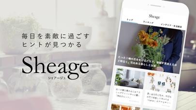 SHEAGE,アプリ,レビュー,無料,ライフスタイル,情報,便利