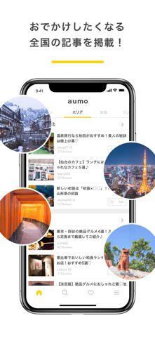AUMO,アプリ,レビュー,無料,アウモ,ゲーム,旅行