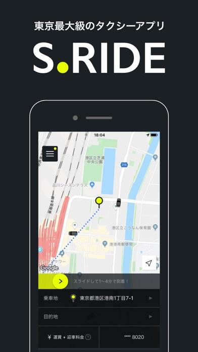 S.RIDE ,アプリ,レビュー,無料,タクシー 配車,便利,タクシー