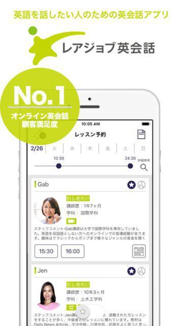 レアジョブ英会話,アプリ,レビュー,無料,英語,オンライン,英会話