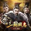 本格王道三国志シミュレーションRPG‼美麗グラフィックで三国志ゲームをするなら『三國戦志・いくさば』で決まり!