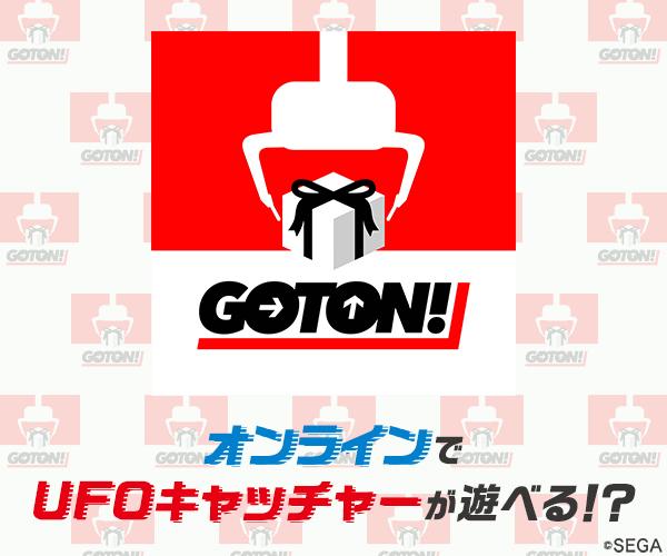 GOTON,アプリ,レビュー,無料,オンクレ,ゲーム,UFOキャッチャー,口コミ,評判