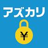 SNS上のアイドルグッズなどの「#譲」「#求」には『アズカリ』が安心&オトク!