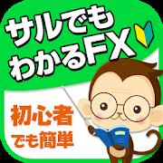 アプリで遊んでいるうちにFXの知識が身につく『サルでもわかるFX ~副業FXを7日で学習~』