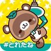 【お家でクレーンゲーム‼】無料で練習もできる♪景品は日本全国送料無料!『とれたね』