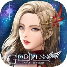 レベルアップ早すぎ!圧倒的美麗グラフィックMMORPG『Goddess~闇夜の奇跡〜』