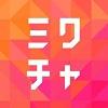 【1500万人ユーザー突破!】国産配信アプリDL数No.1☆24時間美女見放題‼『ミクチャ (MIXCHANNEL)』