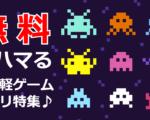 【スタミナ無制限】無制限で遊べる無料アプリ特集!パズル・アクション・RPGも!